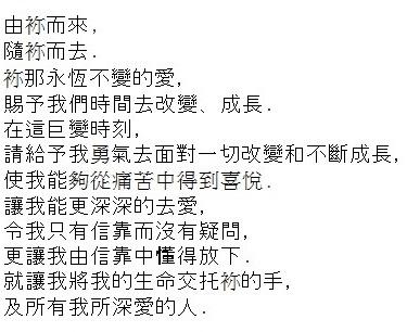 Chinese poem Br. David Steindl-Rast